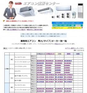 業務用エアコン 馬力別/タイプ別/メーカー別一覧