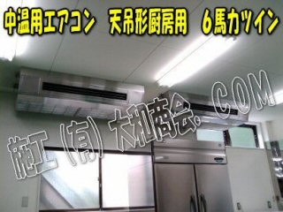 中温用エアコン施工例 天吊形厨房用